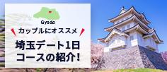 coupleにオススメ埼玉県北部デート1日コース