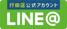 行田店公式アカウント LINE@