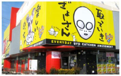 世界一のゲームセンターエブリデイ 行田店