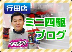行田店ミニ四駆ブログ