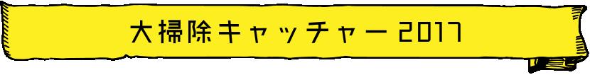 大掃除キャッチャー 2017