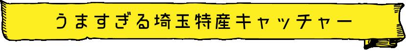 うますぎる埼玉特産キャッチャー