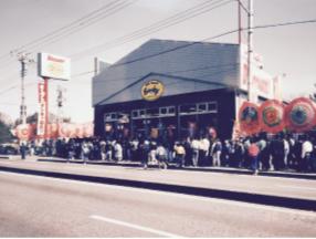 1990年創業