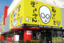 2011年11月クレーンゲーム大型専門店エブリデイ行田店開店