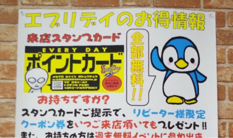 ポイントカードやLINE会員でお得なクーポン券プレゼント!