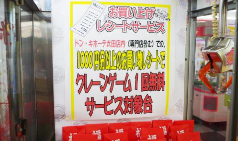 ドンキの1,000円以上のレシートで一回無料!